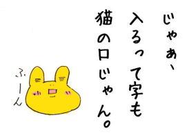 猫と言う字4