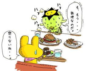 ハンバーガーが食べれない1