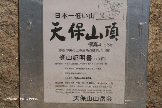 登山証明書