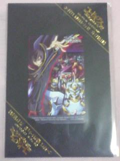 ● グッズ コードギアス R2 図書カード