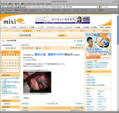 Safariでmixiを表示