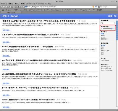 SafariのRSSフィード