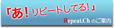 repeat_ch