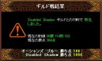 6月2日「Disabled Shadow」ギルド