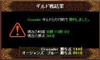 6月4日「Crusader」
