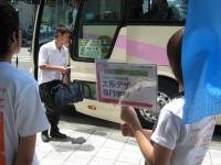 0883チャレンジバス4