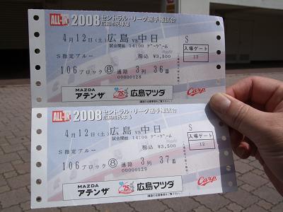 2008_0413H20004060003.jpg