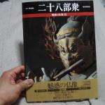 20080525_serihin_a.jpg