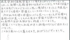 2008_5sato_koe.jpg
