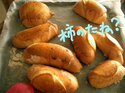 柿のたねパン
