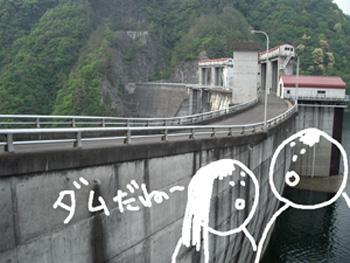 阿武川ダム1