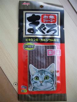 猫の好物4
