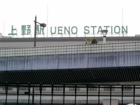 2上野駅到着