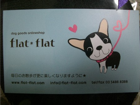 2flat*flatさん