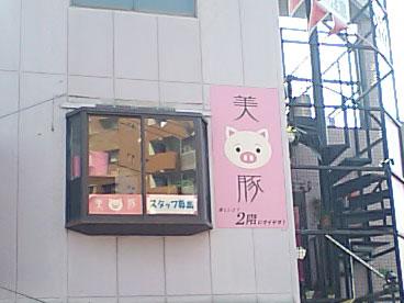 美しい豚とは?