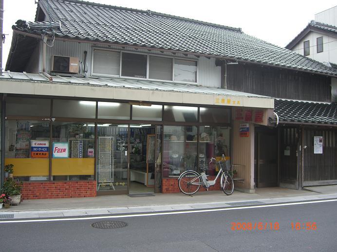 mihara1.jpg