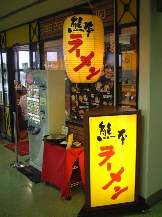 熊本ラーメン うまか軒