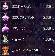 ジュース1500て!!