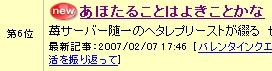 2007y02m08d_061537796.jpg