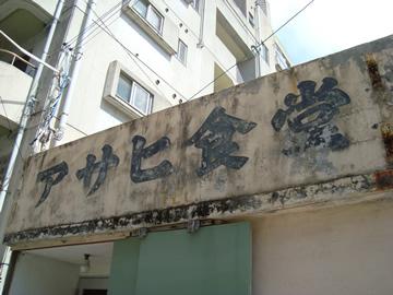 asahi2.jpg