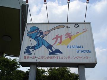batting8.jpg
