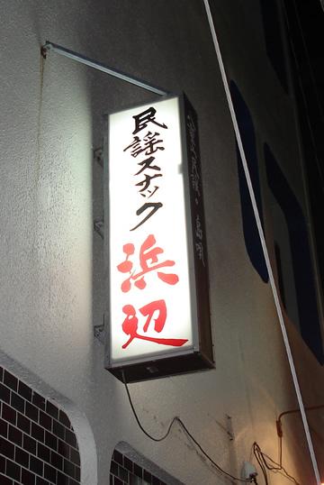 hamabe2.jpg