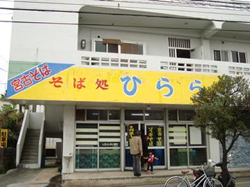 hirara1.jpg