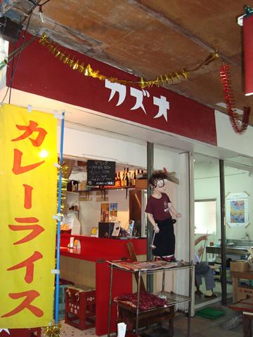 kazuo2.jpg
