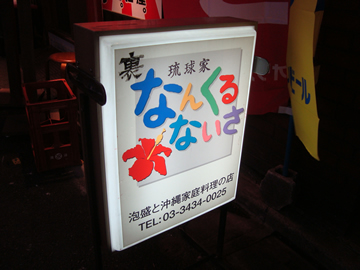 nankuru1.jpg