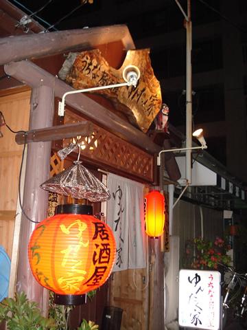 nmukuji1.jpg
