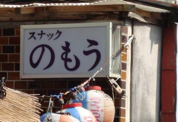 nomou.jpg