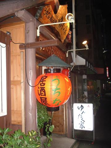 yuntakuya1.jpg