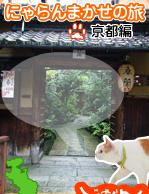 にゃらんin京都