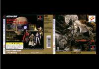悪魔城ドラキュラX 月下の夜想曲 PS版 再生警告