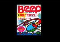 【完全版】 Beepソノシート集