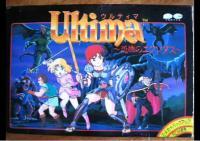 ウルティマ~恐怖のエクソダス~ 音楽編 Ultima Mix(カセットテープ音源)