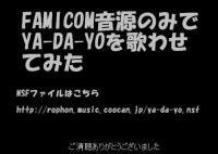 ファンタジーゾーン FC音源でYA-DA-YOを歌わせてみた