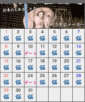 於音のカレンダー