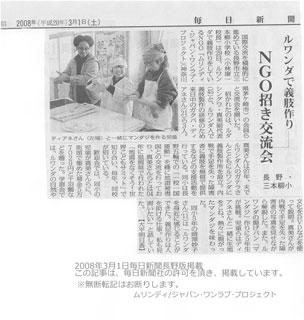 ルワンダ毎日新聞長野2008030