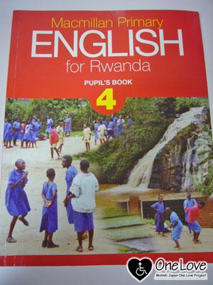 ルワンダ小学校教科書1