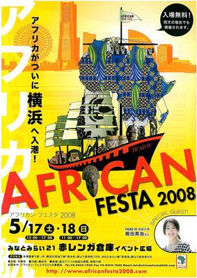 アフリカンフェスタ2008ルワンダ横浜