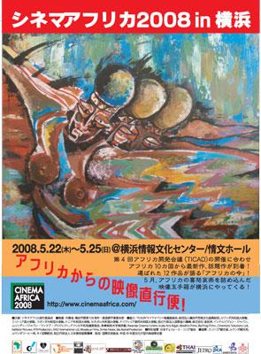 シネマアフリカ2008横浜