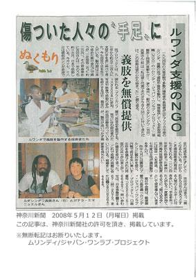 神奈川新聞20080512ルワンダ