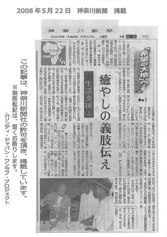 神奈川新聞ルワンダ20080522