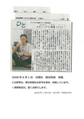 朝日新聞20080601