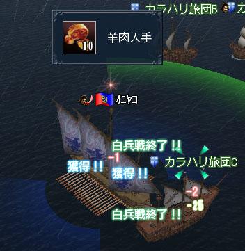 密輸船発見