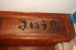 ahoudori02.jpg