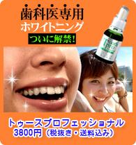 歯科医専用ホワイトニングがついに解禁!トゥースプロフェッショナル 3800円(税抜き・送料込み)