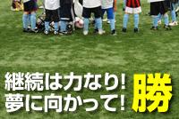 小笹サッカー少年団サポーター