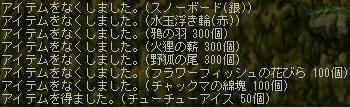 060721safu.jpg